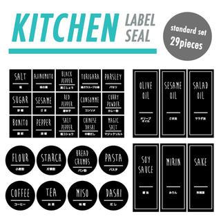 即購入OK✨基本のキッチンラベルシール29枚セット(キッチン小物)