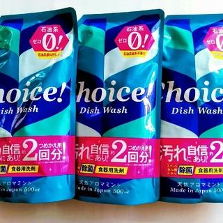 【新品❤未開封】地球に優しいチョイス  ⭐食器洗い用洗剤詰め替え用 3個セット