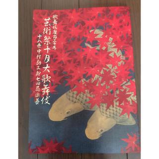 今月の歌舞伎座 十月大歌舞伎 十八代中村勘三郎七回忌追善(伝統芸能)
