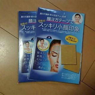 シュウエイシャ(集英社)の顔ヨガテープ 2セット(エクササイズ用品)