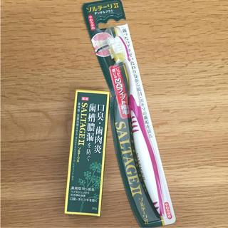 サンスター(SUNSTAR)のソルテージII 歯磨きセット☆*(歯ブラシ/歯みがき用品)