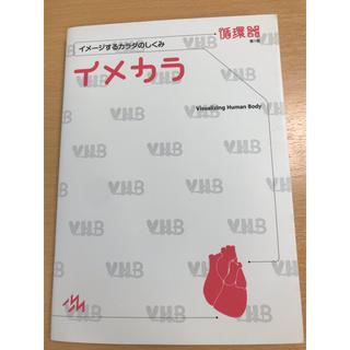ガッケン(学研)のイメカラ 循環器(健康/医学)