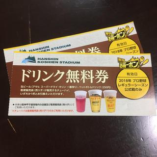 ハンシンタイガース(阪神タイガース)の甲子園 ドリンク無料券(野球)
