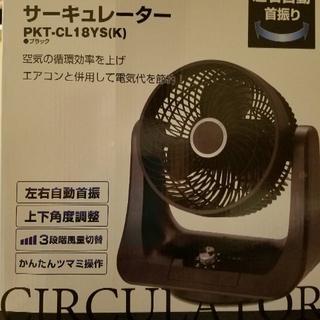【新品】【送料無料】PortTech サーキュレーター(サーキュレーター)