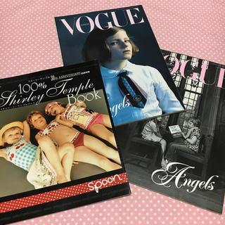 シャーリーテンプル(Shirley Temple)の【Shirley Temple Book】VOGUE別冊セット(ファッション)