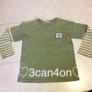 サンカンシオン(3can4on)の♡3can4on 120♡(その他)