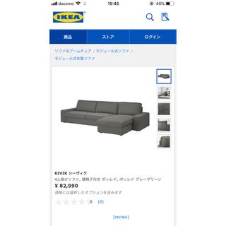 イケア(IKEA)のIKEAソファー(三人掛けソファ)