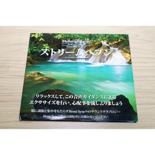 ヘミシンク(Hemi Sync)ストリーム・ヘブン(Streamhaven)(ヒーリング/ニューエイジ)