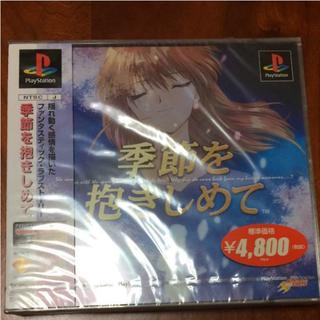 PlayStation - 【未開封】季節を抱きしめて