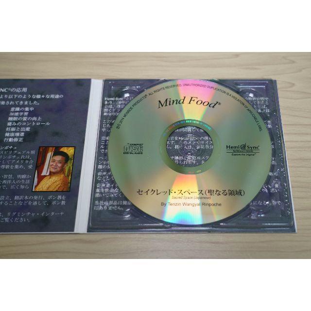 ヘミシンク(Hemi Sync)セイクレッド・スペース 聖なる領域 エンタメ/ホビーのCD(ヒーリング/ニューエイジ)の商品写真
