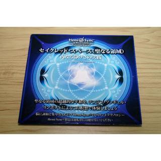 ヘミシンク(Hemi Sync)セイクレッド・スペース 聖なる領域(ヒーリング/ニューエイジ)