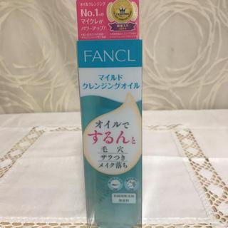 ファンケル(FANCL)のファンケルマイルドクレンジング(クレンジング/メイク落とし)