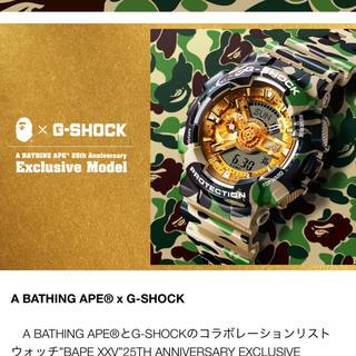 ナイキ(NIKE)のA BATHING APE G-SHOCK (腕時計(デジタル))