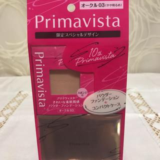 プリマヴィスタ(Primavista)のおまとめ2点出品(ファンデーション)