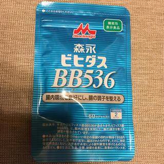 モリナガニュウギョウ(森永乳業)の 森永乳業 森永ビヒダスBB536 新品未開封(ダイエット食品)