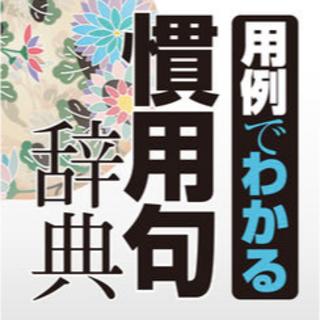 慣用句辞典(文学/小説)