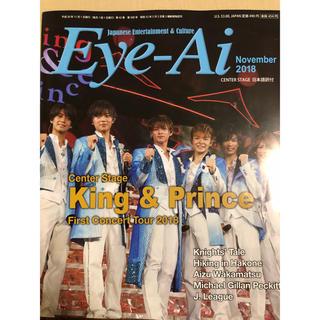 ジャニーズ(Johnny's)のEye-Ai(アート/エンタメ/ホビー)