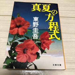 専用ページ♡真夏の方程式(文学/小説)
