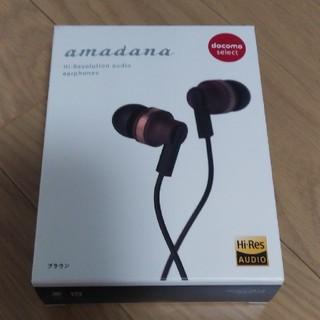 アマダナ(amadana)のハイレゾイヤホン amadanaコラボモデル ブラウン(ヘッドフォン/イヤフォン)