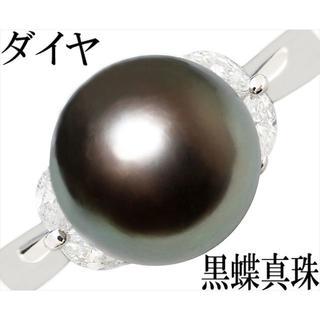黒蝶真珠 南洋 パール 10ミリ ダイヤ リング 指輪 Pt900 12.5号(リング(指輪))