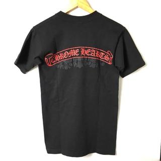 クロムハーツ(Chrome Hearts)の【H】★超希少★国内正規タグ付★クロムハーツ★スクロールラベル Tシャツ 黒★S(Tシャツ/カットソー(半袖/袖なし))