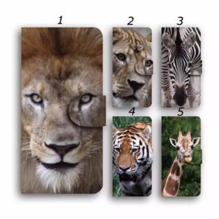 動物 スマホケース 送料無料 手帳型ケース カードポケット有 ライオン キリン(スマホケース)
