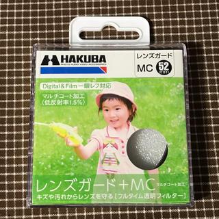 ハクバ(HAKUBA)のHAKUBAレンズガードMCフィルター 52mm【新品未開封品】(フィルター)