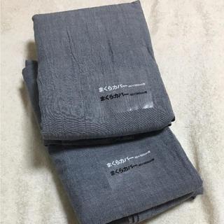 ムジルシリョウヒン(MUJI (無印良品))の枕カバー(枕)
