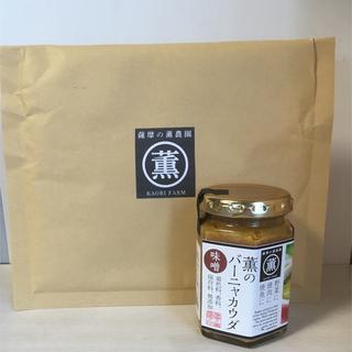 薫のバーニャカウダー 味噌(調味料)