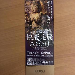 特別展「大報恩寺」 招待券2枚(美術館/博物館)