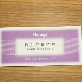 ハニーズ(HONEYS)のハニーズ 割引券(その他)