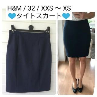 エイチアンドエム(H&M)のH&M タイトスカート ネイビー 32 XXS 〜 XS 紺 ネイビー(ひざ丈スカート)