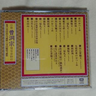 お経【曹洞宗】檀信徒勤行CD (宗教音楽)
