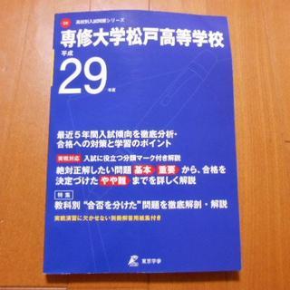 新品☆専修大学松戸高等学校 平成29年度高校別入試問題シリーズ