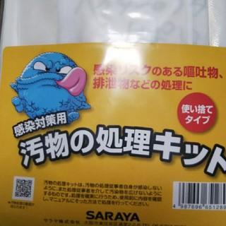 感染対策用汚物処理キット(おむつ/肌着用洗剤)