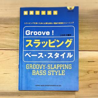Groove!スラッピング・ベース・スタイル 小田桐伸(その他)