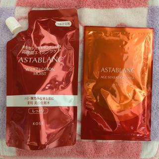 アスタブラン(ASTABLANC)の新品 コーセー アスタブラン 化粧水 しっとり 詰替 マスクおまけ付(化粧水 / ローション)