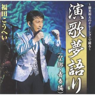 新品未開封■福田こうへい■DVD+CDセット集(演歌)