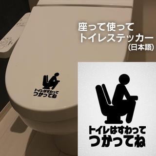 座って使ってトイレステッカー【日本語表記】(その他)