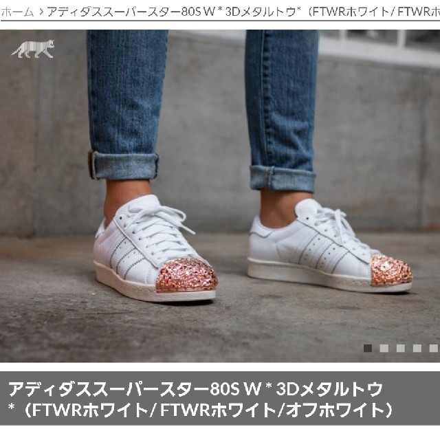 new concept b7887 d6e01 adidas originals SUPERSTAR 80S 3D MT W | フリマアプリ ラクマ