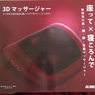【SALE】3Dマッサージャー 肩もん MCR8115(R)美品(マッサージ機)