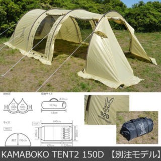 ドッペルギャンガー(DOPPELGANGER)のカマボコテント2 別注モデル(テント/タープ)