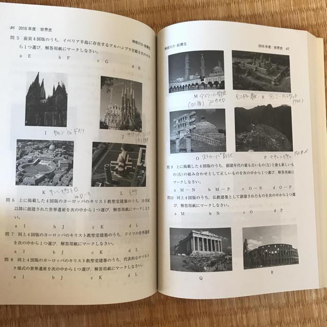 大学 解答 神奈川