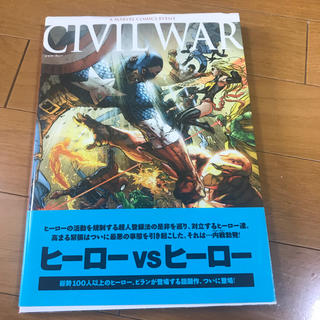 マーベル(MARVEL)のシビル・ウォー : MARVEL/Steve McNiven(アメコミ/海外作品)