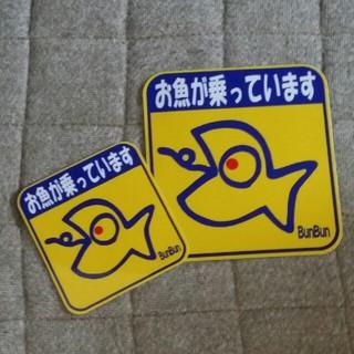 釣り  Bun Bun シール(その他)