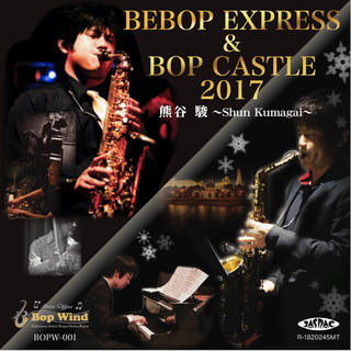 CD BEBOP EXPRESS & BOP CASTLE 2017(ジャズ)