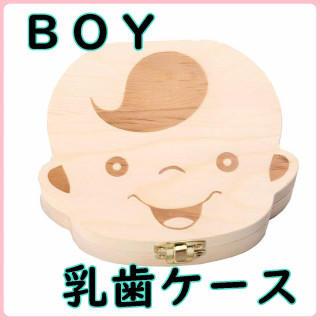 乳歯ケース 男の子 ボーイ 出産記念品(へその緒入れ)