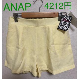 アナップラティーナ(ANAP Latina)の破格★ANAP Latina ショートパンツ(ショートパンツ)