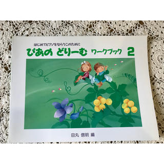 ぴあの どりーむ  ワークブック 2(童謡/子どもの歌)