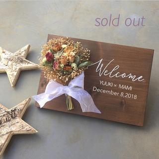 送料無料!無料でお名前&式日入れます!秋冬婚に合うバラの花束ウェルカムボード(ウェルカムボード)